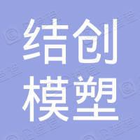 浙江结创模塑科技有限公司