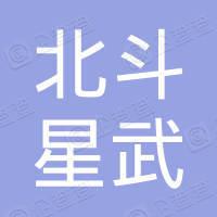 青岛北斗星武体育文化传播有限公司