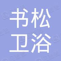 冠县书松卫浴经营部