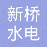 石台县横渡镇新桥水电站(普通合伙)
