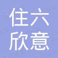 北京住六欣意租赁有限责任公司