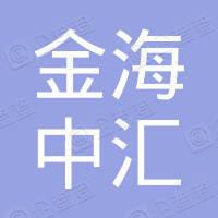 北京金海中汇管道清洗技术有限公司