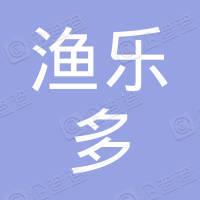 青岛渔乐多餐饮管理有限公司