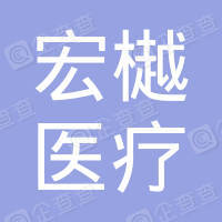 济南宏樾医疗科技有限公司中医诊所