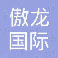 北京傲龙国际汽车租赁有限公司