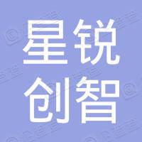 青岛星锐创智文化传播有限公司