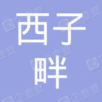 北京西子畔文化有限公司