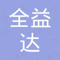 天津市全益达泵业机械有限公司