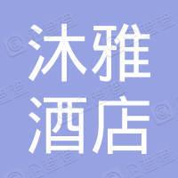 北京沐雅酒店管理有限公司