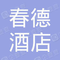 北京春德酒店管理有限公司