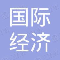 中国国际经济贸易仲裁委员会西南分会有限责任公司(中国国际经济贸易仲裁委员会西南分会)