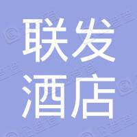 北京联发酒店管理有限公司