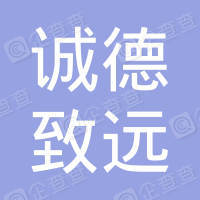 北京诚德致远医院管理有限公司
