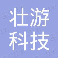 武汉市壮游科技有限公司