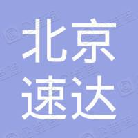 北京速达建筑设备租赁有限公司