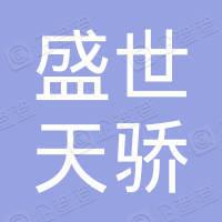 北京盛世天骄酒店管理有限公司