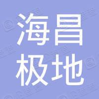 郑州海昌极地海洋公园有限公司