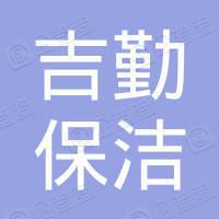 北京吉勤保洁服务中心