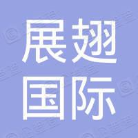 深圳市展翅国际控股集团有限公司