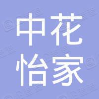 中花怡家花卉园艺(北京)有限公司