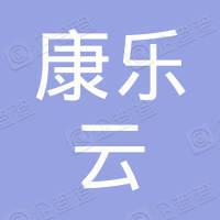 北京康乐云生物科技有限公司