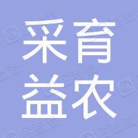 北京市采育益农农产品专业合作社