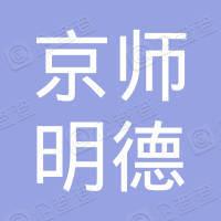 北京京师明德文化发展有限公司
