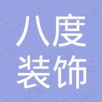 北京八度装饰设计有限公司