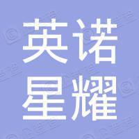 北京英诺星耀文化传媒有限公司