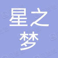 北京星之梦艺术培训中心