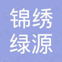 北京锦绣绿源种植专业合作社