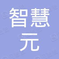 北京智慧元信息技术有限公司