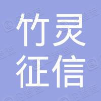 吉林竹灵征信有限公司