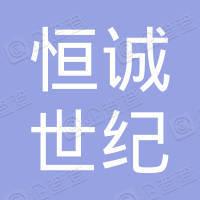 北京恒诚世纪展览展示有限公司