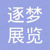 北京逐梦展览展示有限公司
