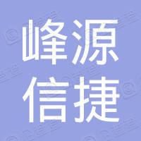 北京峰源信捷会议服务有限责任公司