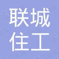 邯郸联城住工科技有限公司