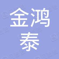 北京金鸿泰和谐种植有限公司