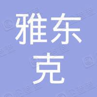 北京雅东克工程有限公司