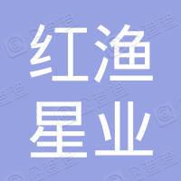 北京红渔星业商贸有限公司