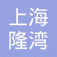 上海隆湾国际贸易有限公司