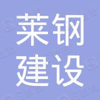 山东莱钢建设有限公司