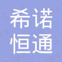 北京希诺恒通企业管理合伙企业(有限合伙)