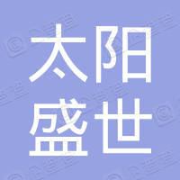 太阳盛世(北京)文化发展有限公司