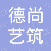 北京德尚艺筑建筑工程设计有限公司