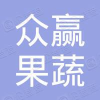 北京众赢果蔬产销专业合作社