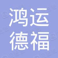 北京鸿运德福保洁服务有限公司