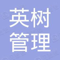 臺州英樹管理咨詢合伙企業(有限合伙)