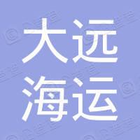 北京大远海运国际酒店管理有限公司