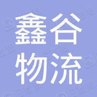 北京鑫谷物流有限公司康大汽车修理分公司